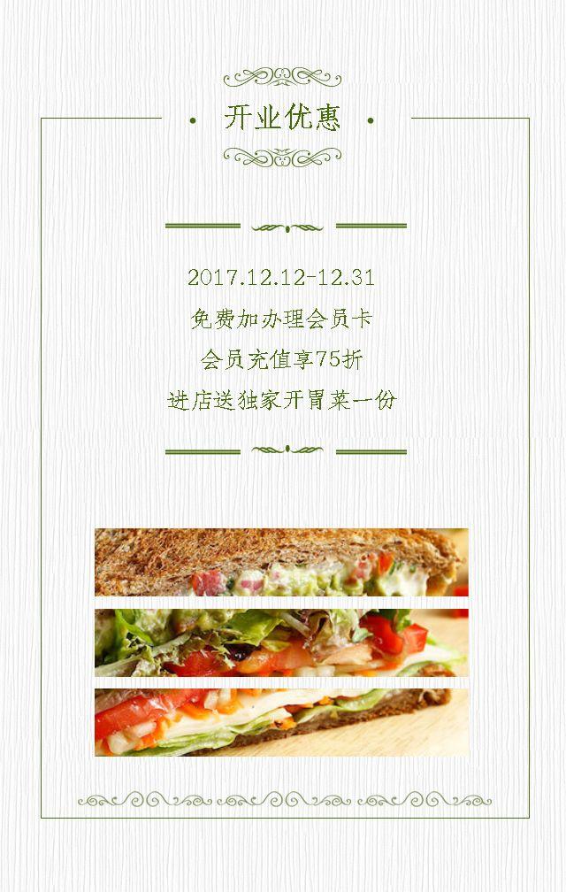 餐厅开业h5  田园风简洁开业宣传西餐厅菜谱甜品店小清新简约模板