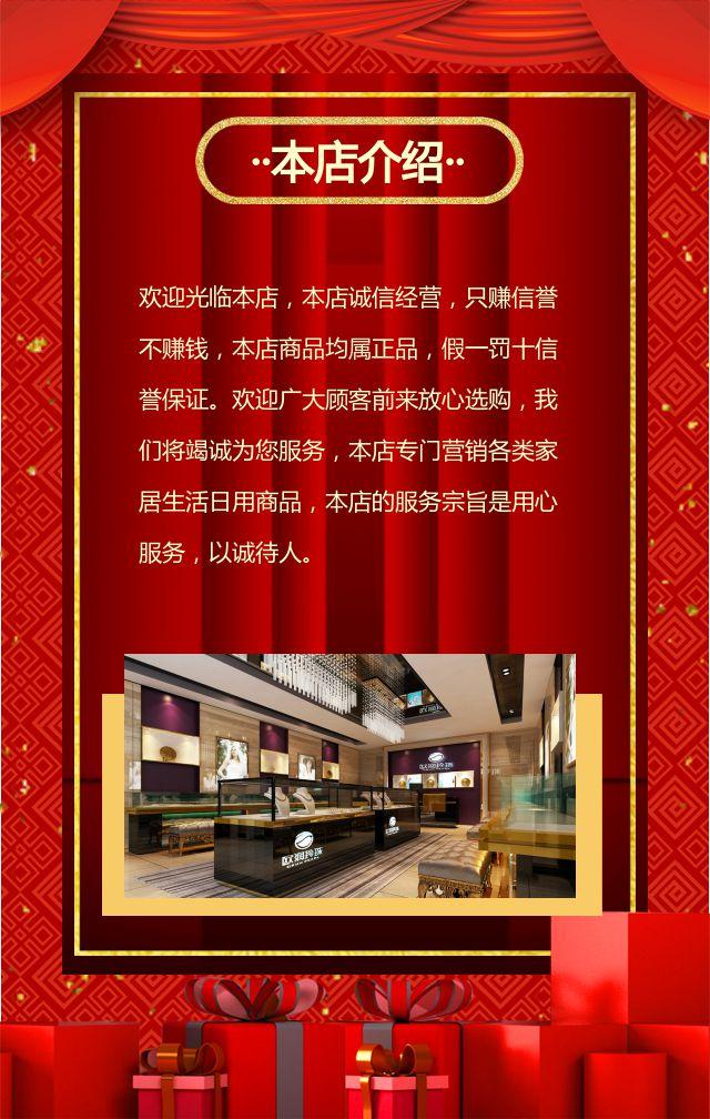 红色喜庆中国风新年商家店铺促销宣传H5
