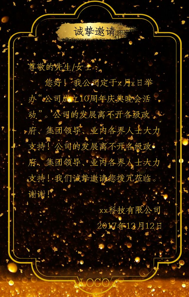 高端大气企业周年庆典/会议邀请函/招商加盟/品牌推广/企业介绍