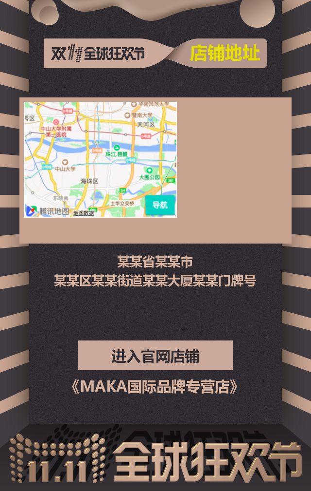 【双11】狂欢购物节 商品促销