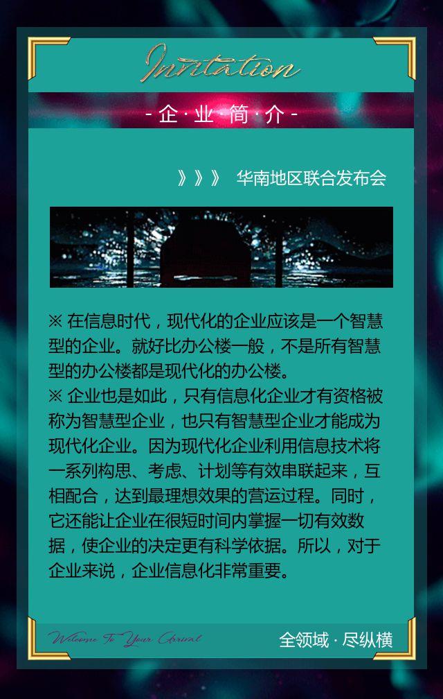 炫酷快闪时尚奢华丝绸简约地产科技汽车发布会邀请函H5