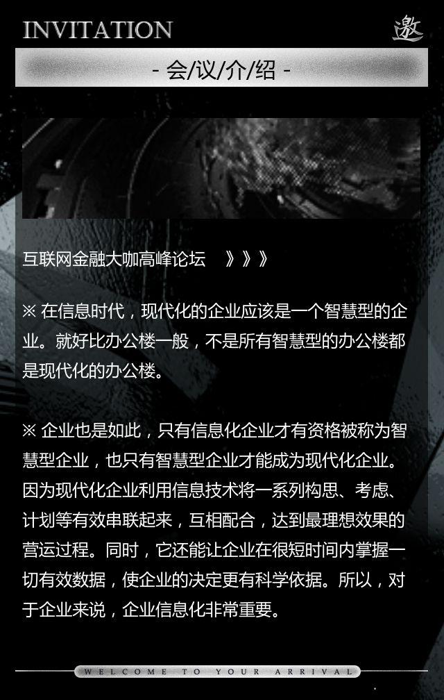 炫酷快闪大气恢弘黑白简约奢华会议会展招商邀请函H5