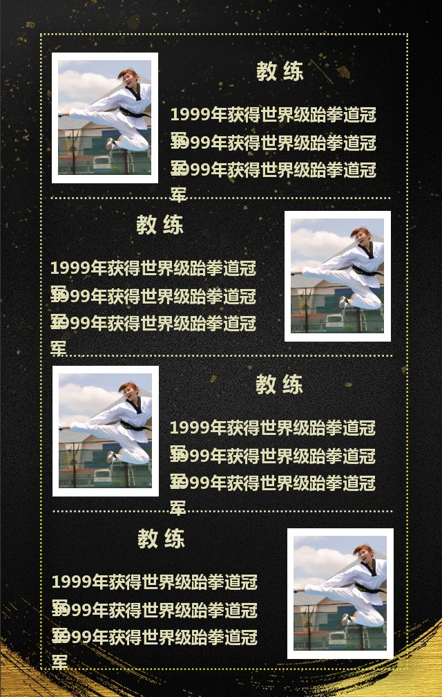 暑期/跆拳道/招生/培训/体育健身/武术