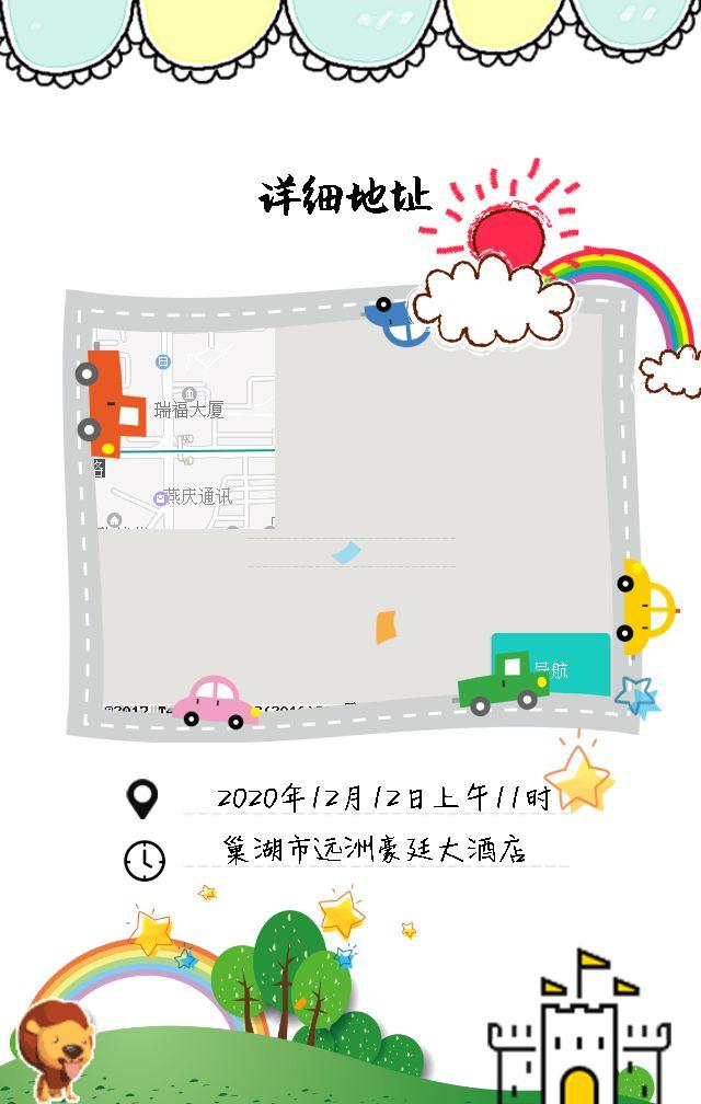 宝宝满月/生日/百日宴邀请函