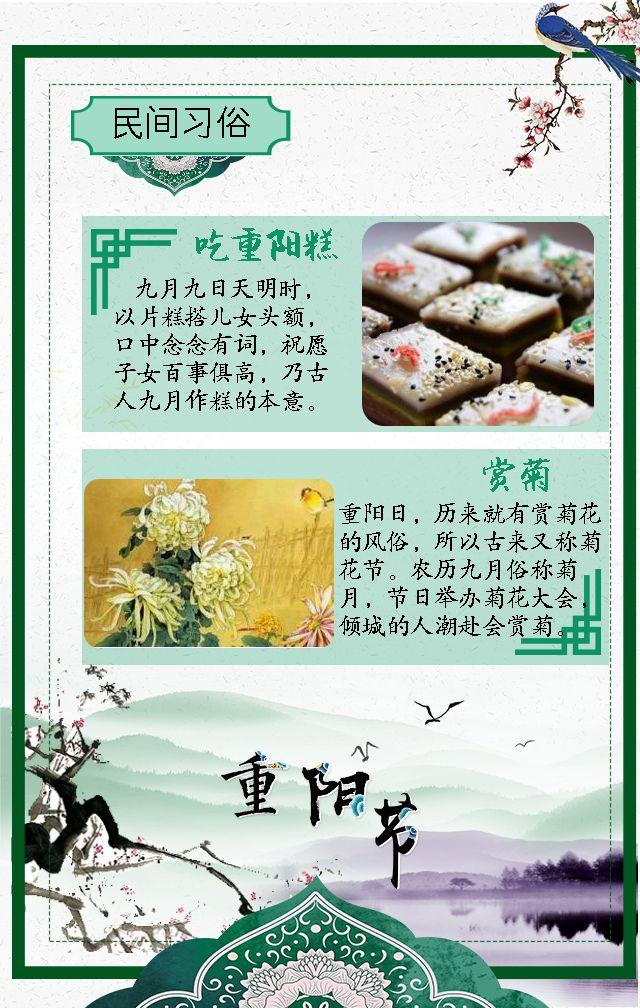 复古中国风重阳节文化介绍 百科 企业宣传祝福