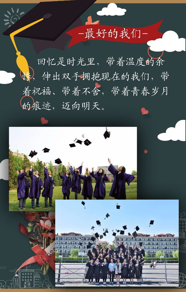 毕业季我们毕业啦纪念相册