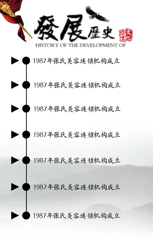 大气简约企业文化宣传丨中国古风
