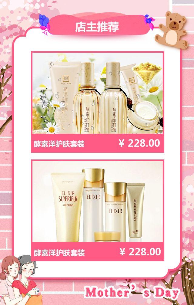 温馨母亲节化妆品感恩礼物商场化妆品女装香水鲜花
