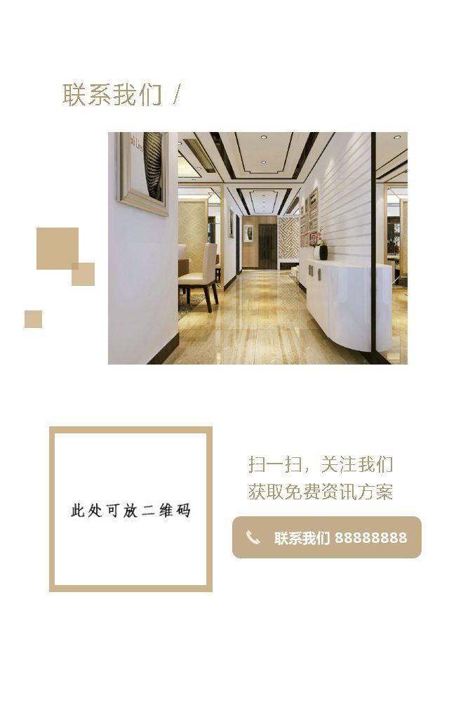 设计公司宣传介绍/室内室外装修设计