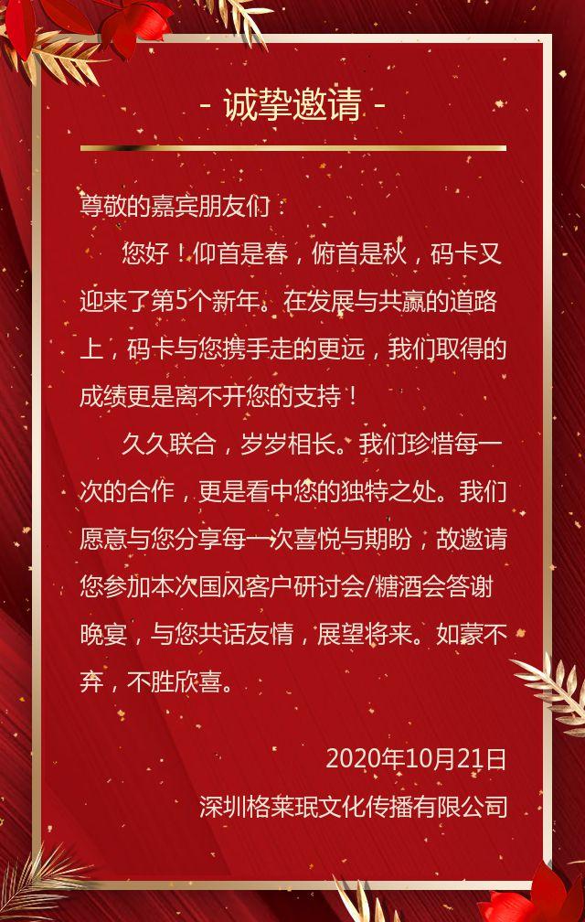 中国红商务风格会议邀请函研讨会展会峰会糖酒会H5