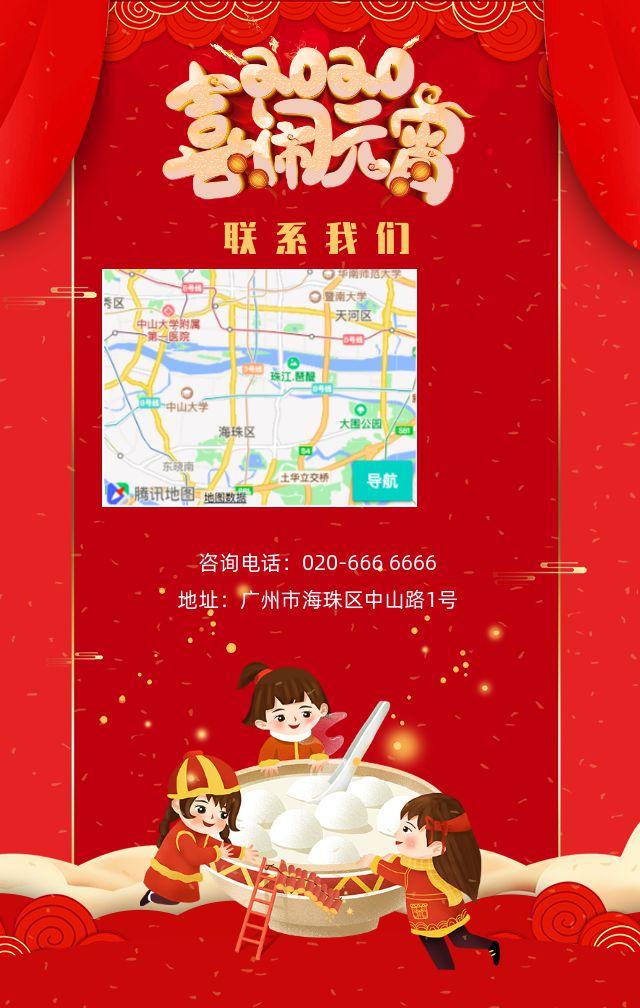中国风大红色2020元宵节产品促销宣传推广H5