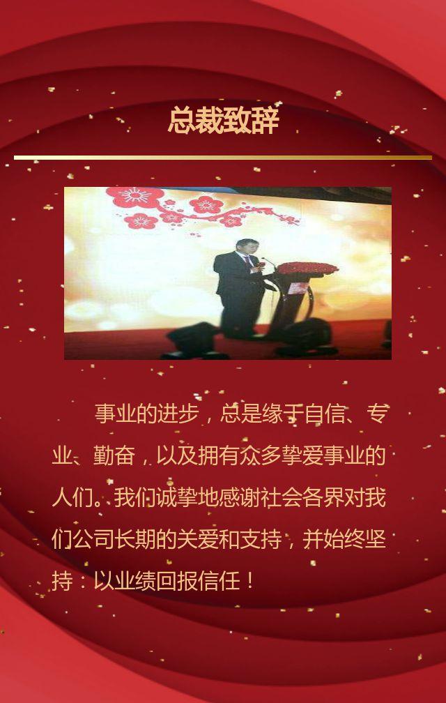 红金高端企业年会新年新春年会盛典邀请函H5