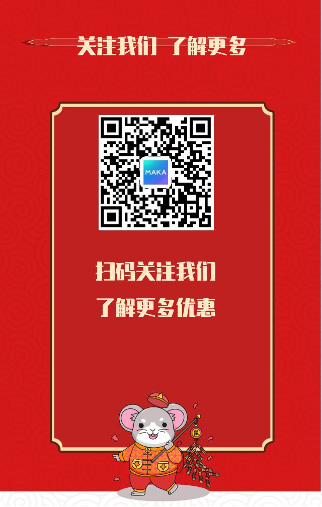 2020年新年 鼠年 元旦 红色中国风年终大促销 年货节 H5