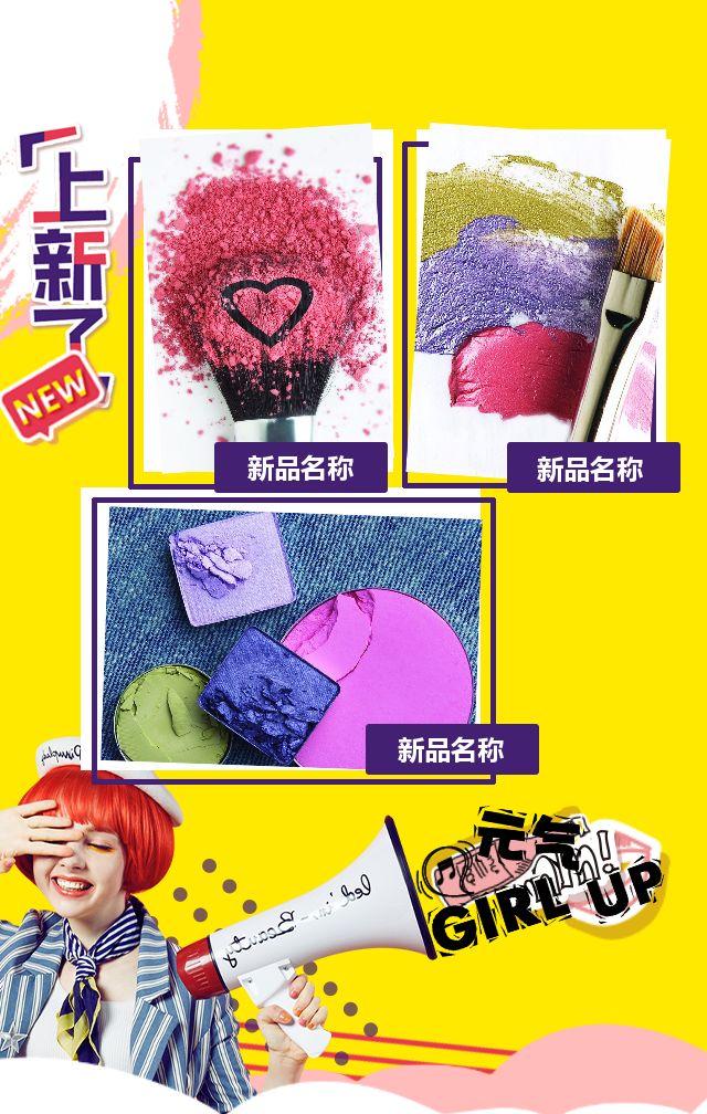 秋季上新宣传推广促销活力新品美妆女装
