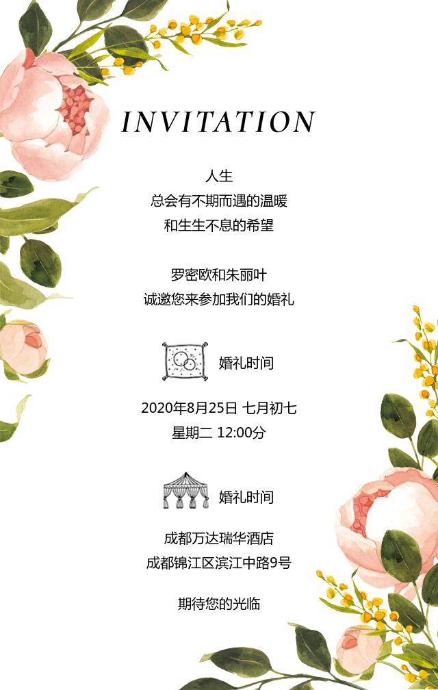 水彩森系花朵婚礼邀请函H5