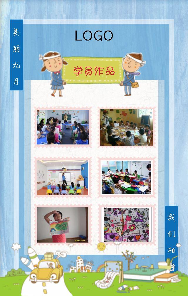 XX教育培训中心开学季特惠