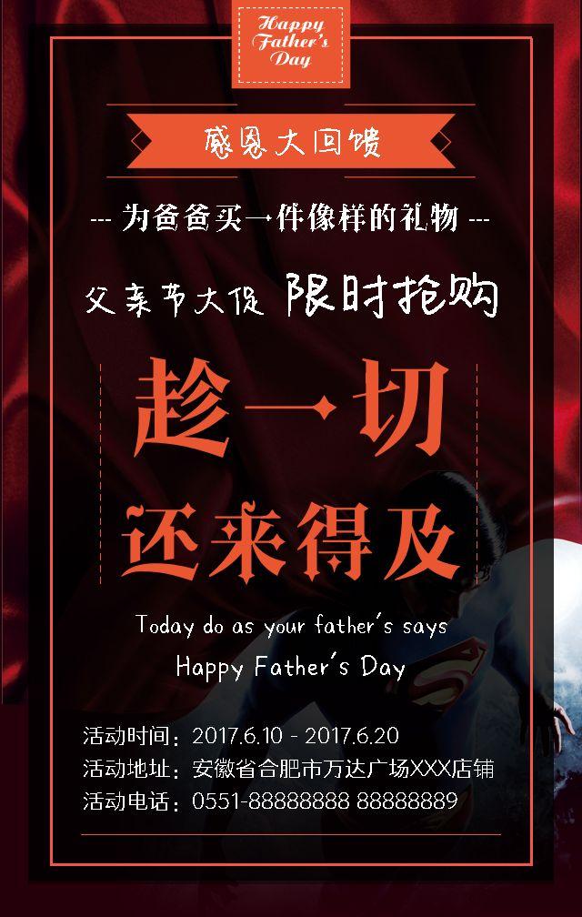 父亲节618年中大促促销感恩父亲节商家促销产品推广通用模版