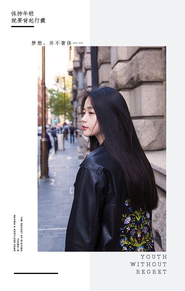 旅行旅游纪念电子音乐相册日系小清新文艺森系写真集 旅行日记 毕业纪念 通用模版