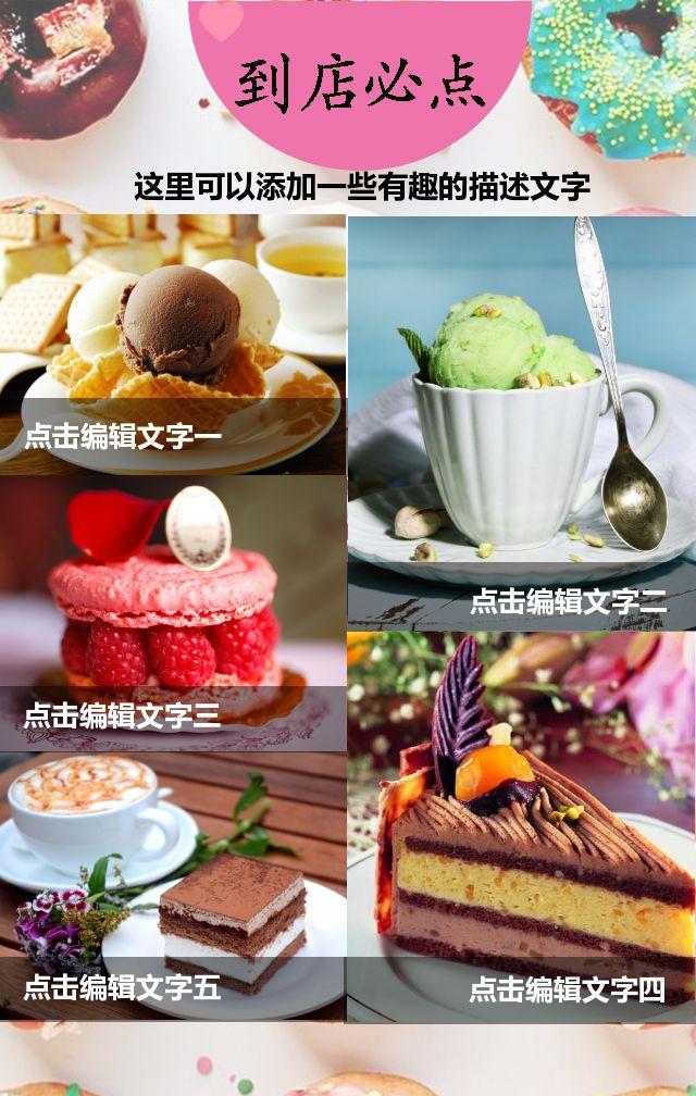 餐厅/甜品/烘焙/面包展示/店铺推广/开业/