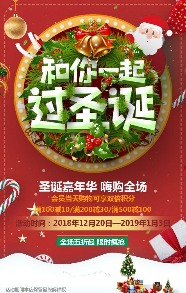 红色圣诞节双旦节商家促销打折活动推广/圣诞促销/圣诞活动/商品促销