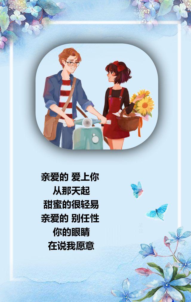 情人节 小清新浪漫 表白贺卡