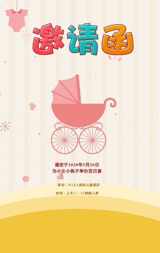 宝宝满月宴/百日宴/周岁生日邀请函 宝宝成长记录相册纪念册