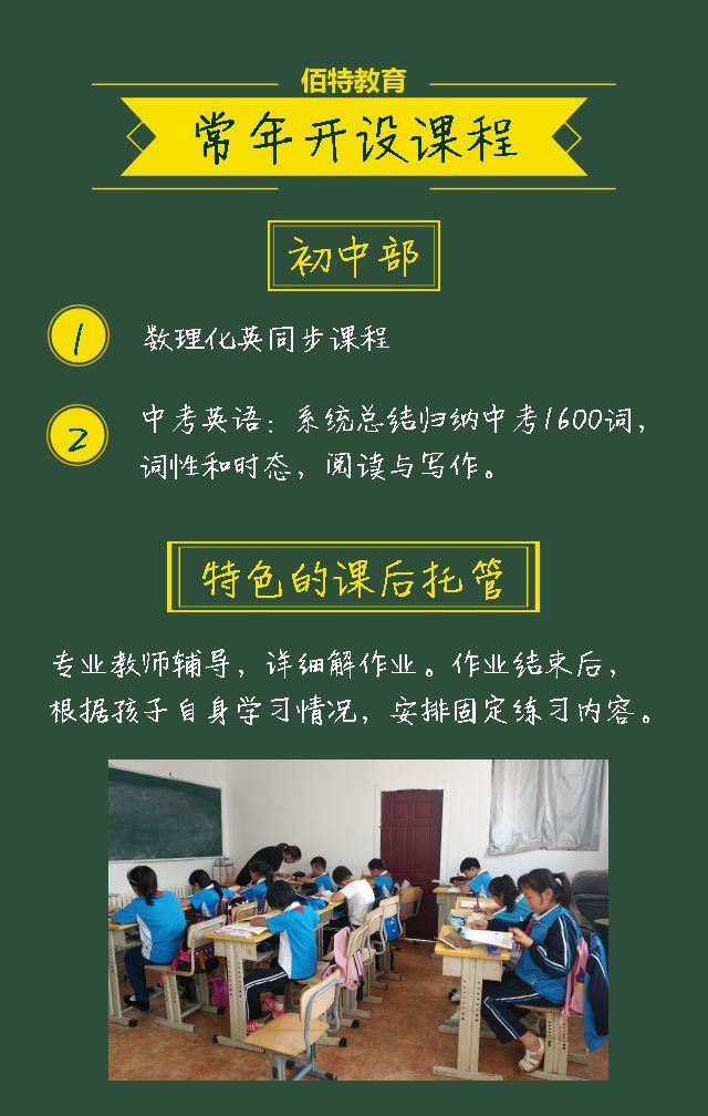 辅导班招生、补课班招生、辅导班宣传、新学期招生、招生、培训招生