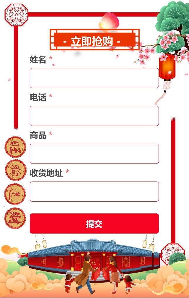 红色中国风年终促销/年终促销/新年办年货/商超店铺通用/京东/天猫/淘宝/微商