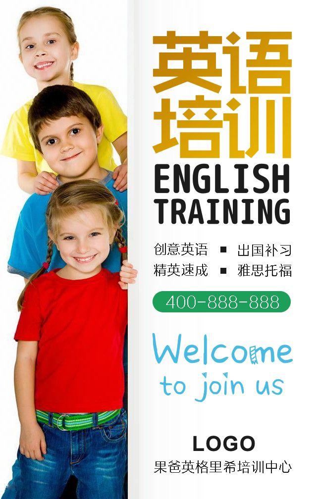 少儿成人时尚英语培训炫彩
