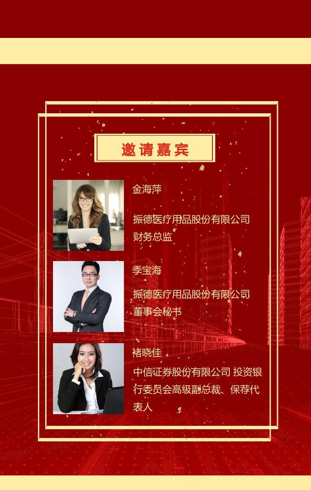 红色中国风科技互联网峰会发布会会议邀请函企业宣传H5