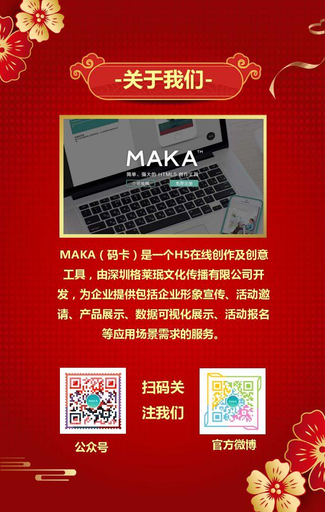 公司单位企业2019春节新年放假通知公告/新年快乐