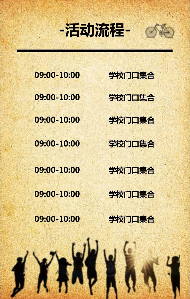 十周年同学会/同学聚会邀请函/同学会/毕业季/聚会/邀请函/同学联谊会
