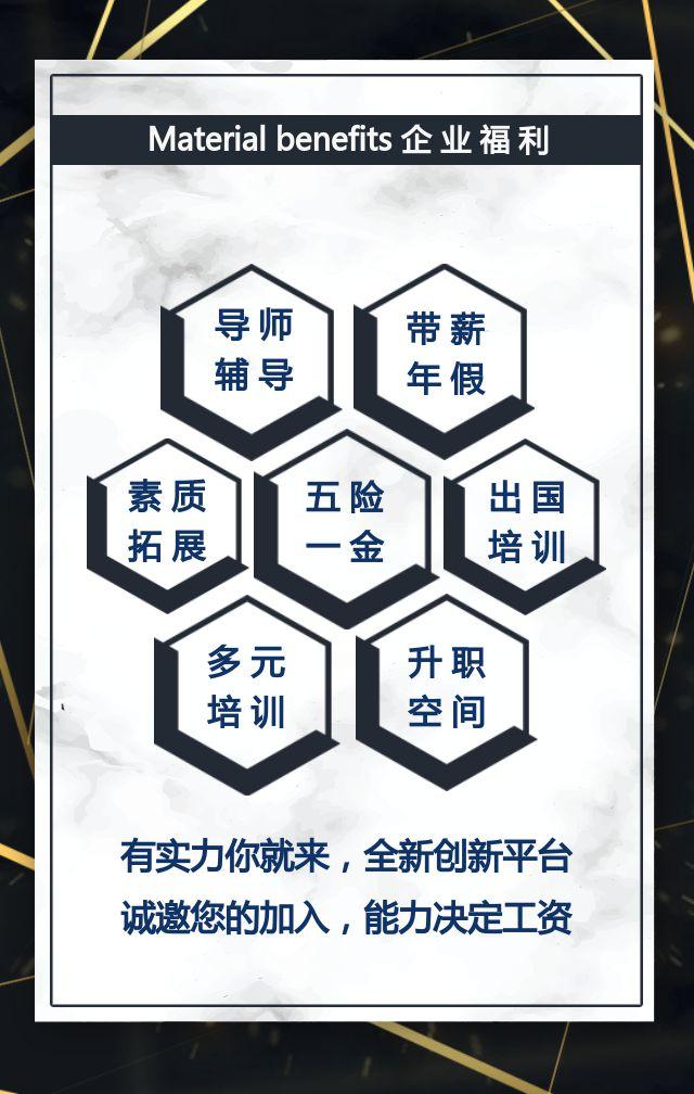 黑金扁平简约社会招聘H5