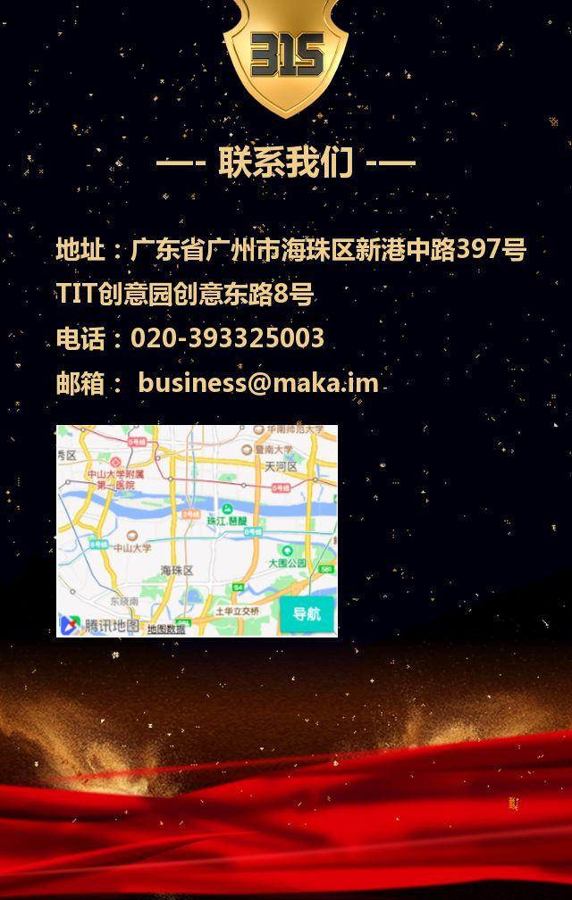 诚信315黑金大气商家促销活动数码3C电子产品打折活动宣传促销H5