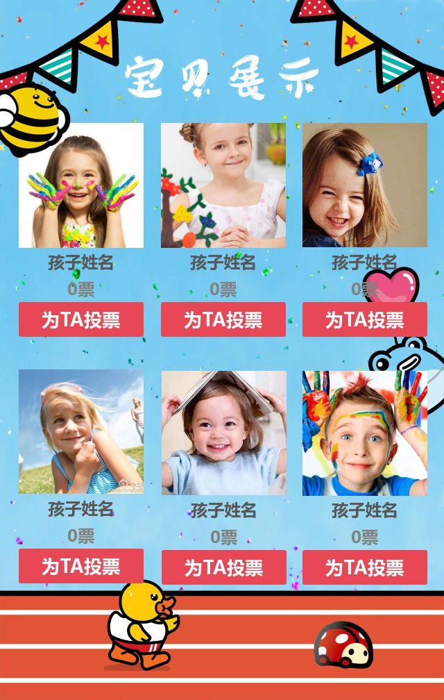 夏令营幼儿园儿童培训宝宝活动投票评选