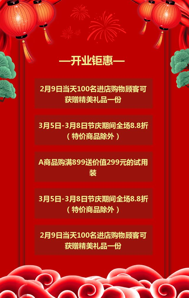 盛大开业开业大吉火锅店开业促销宣传H5模板红色喜庆中国风