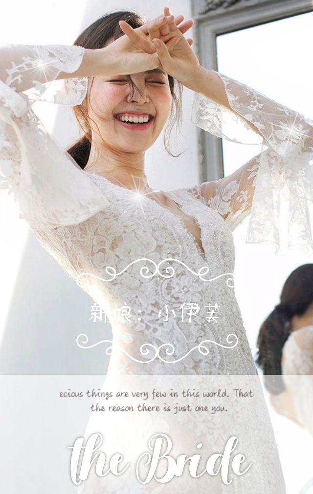 快闪轻奢时尚婚礼邀请函纯白浪漫韩式简约结婚请柬唯美森系清新杂志梦幻高端大气请帖