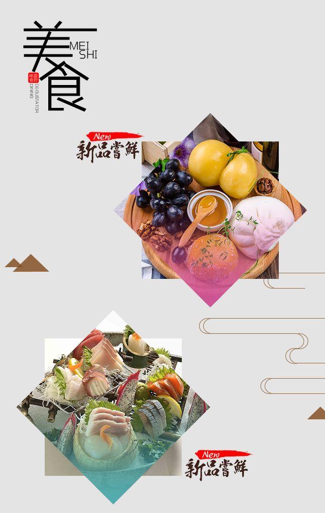 餐饮 美食宣传模版