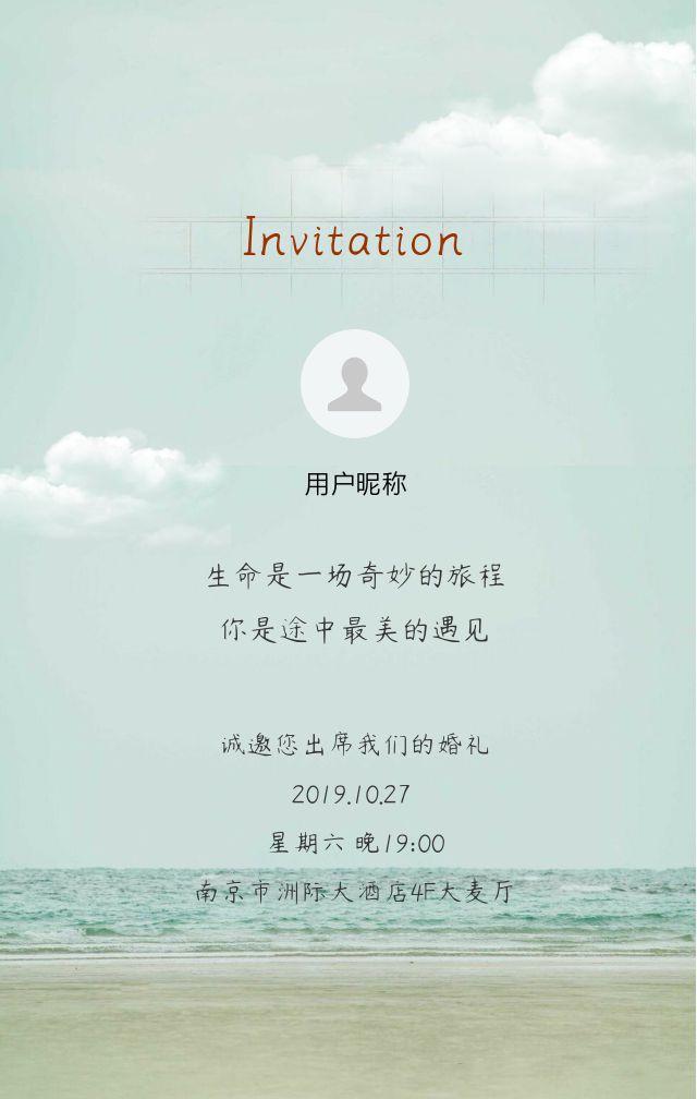 文艺简约清新韩式浪漫婚礼请柬结婚邀请函