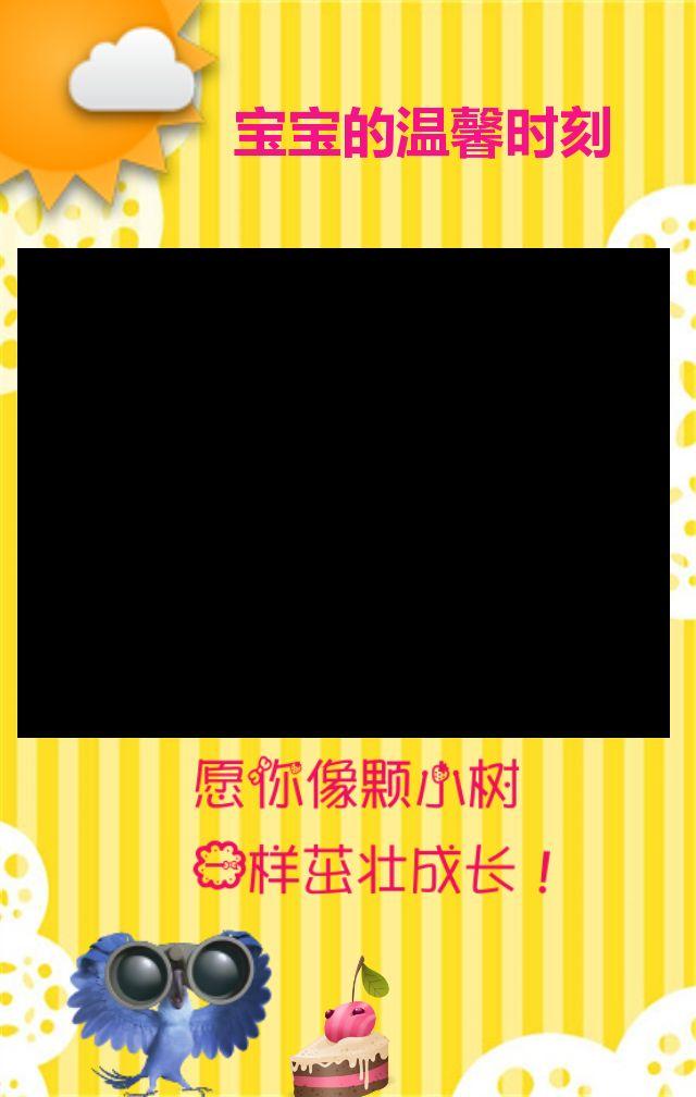 六一/宝宝时尚相册/儿童/61