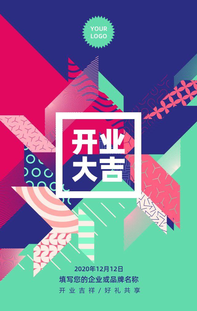 前卫时尚多彩盛大开业大吉店铺开张庆典礼启幕仪式通用模板