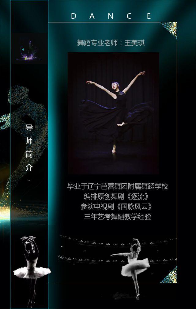 酷炫高端大气舞蹈招生培训舞蹈培训学校招生H5