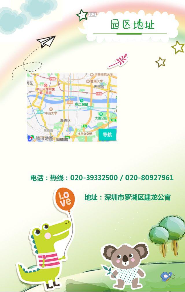 绿色小清新卡通小动物幼儿园春季招生简章