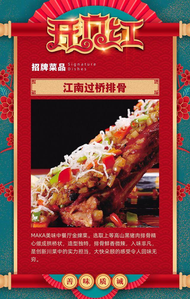 火红新中式吉祥喜庆开张菜单 开门红促销活动开业庆祝酬宾广告宣传 传统中餐厅餐馆