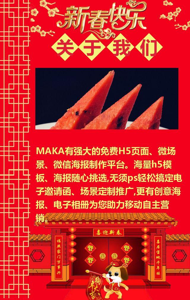 春节年货促销/大气喜庆高端年货促销/新年促销/抢年货/产品促销/年味