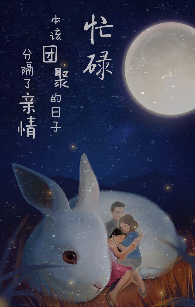 中秋佳节的祝福