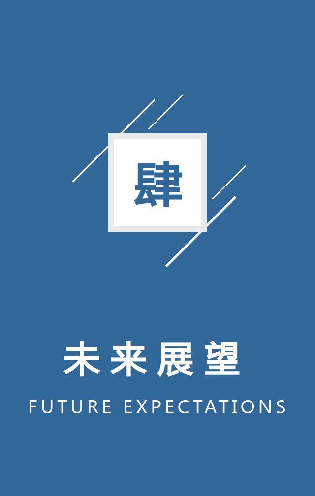 蓝色高端大气扁平风商务行业通用企业公司员工年终总结年度报告年会H5