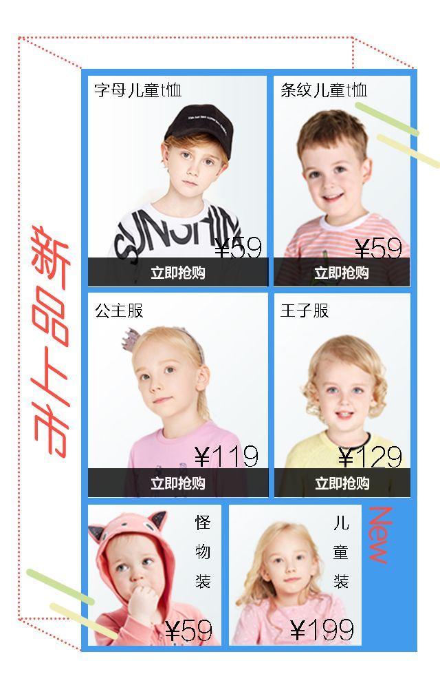 母婴童装-新品上市-产品推广通用模版