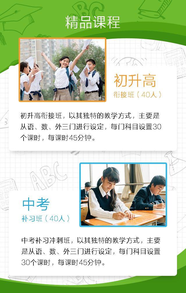 培训招生 小学初中高中衔接班培训辅导补习教育