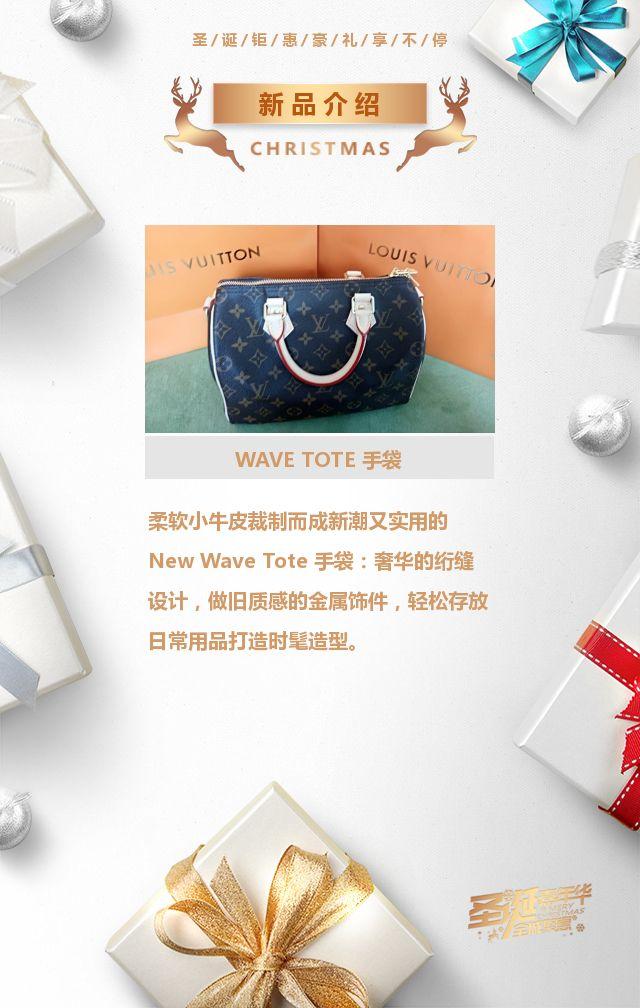 小清新时尚简约圣诞节商家活动促销全城钜惠